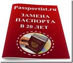 Замена паспорта 20 лет