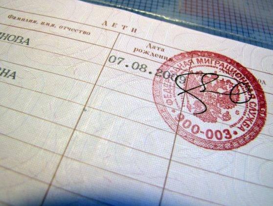 Вписать детей в паспорт