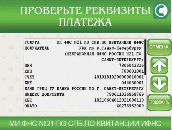 Квитанция на оплату патента иностранному гражданину