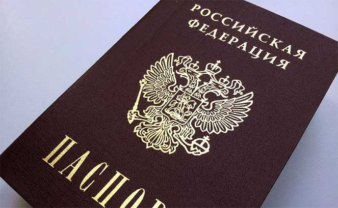 Действие загранпаспорта