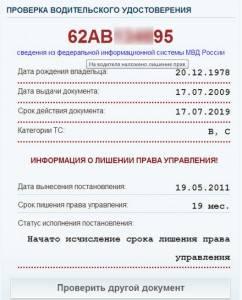 Номер водительского удостоверения по фамилии