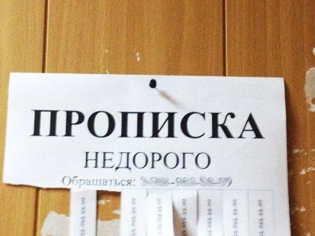 Регистрация после рвп