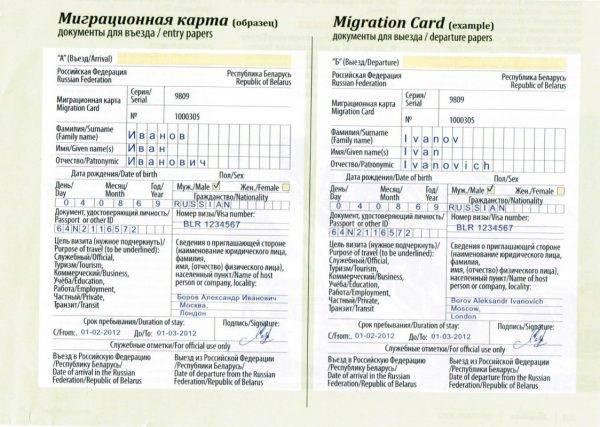 Полис для иностранного гражданина