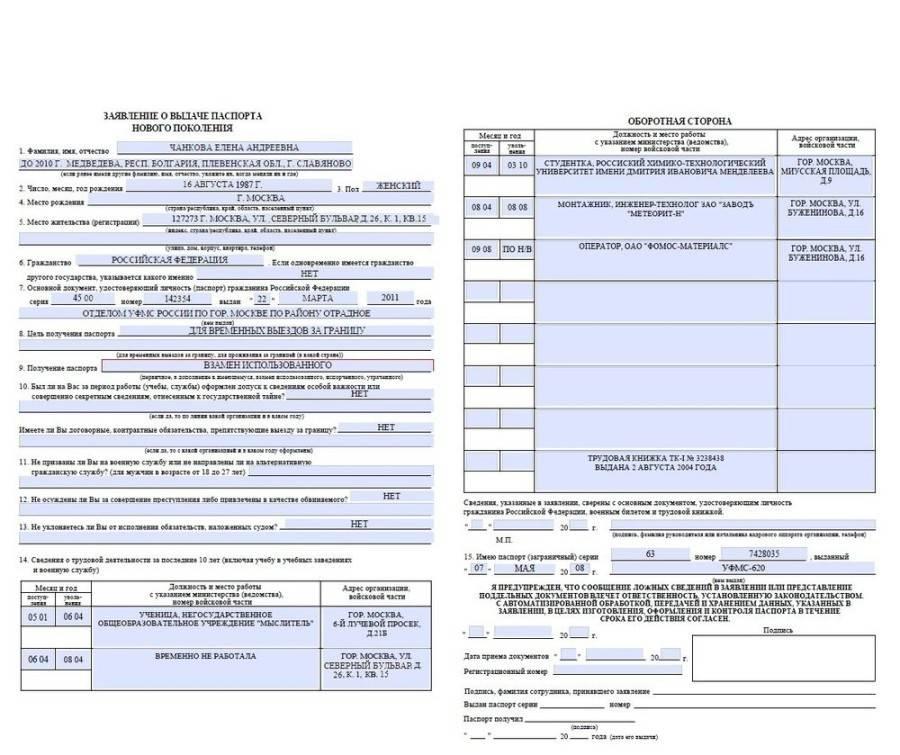 Какие документы нужны для загранпаспорта пенсионеру