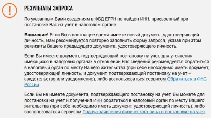 Как узнать свой иин в россии