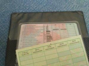 Документы на права водительские