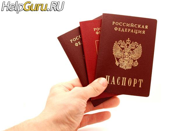 Стоимость паспорта рф
