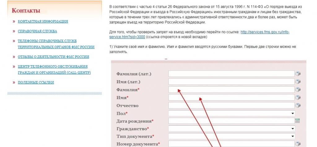 Уфмс россии проверка паспорта