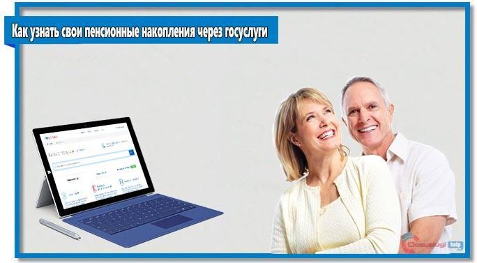 Как узнать сумму пенсионных накоплений через интернет