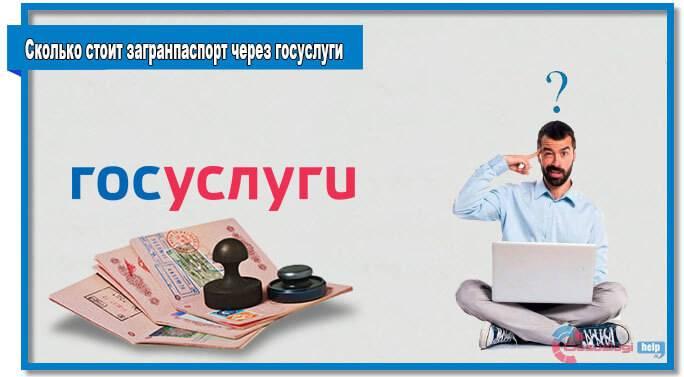 Сколько стоит российский загранпаспорт