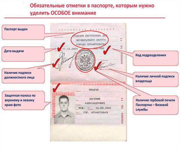 Проверка действительности паспорта рф