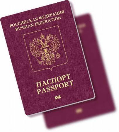 В какие года меняют паспорт россии