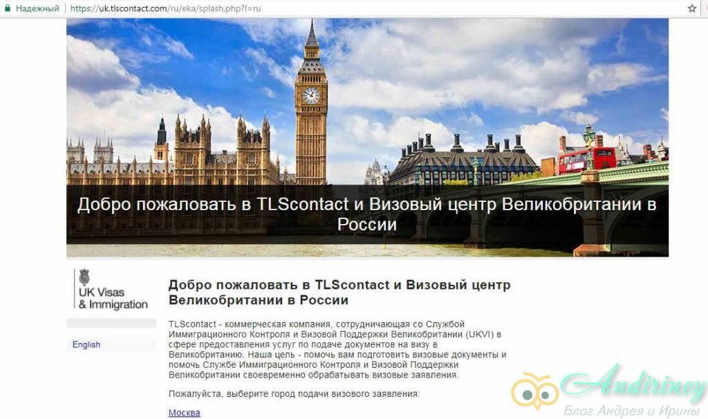 Документы для визы в великобританию