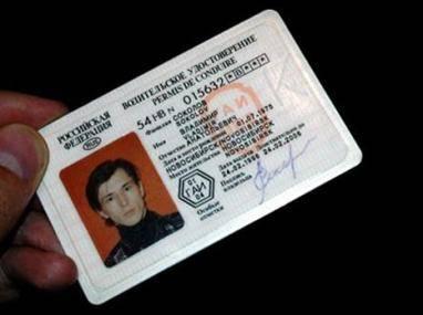 Виды водительских удостоверений