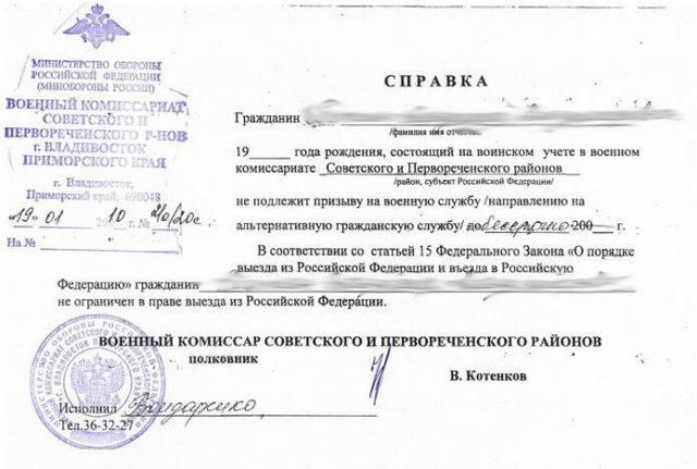 Загранпаспорт по временной регистрации