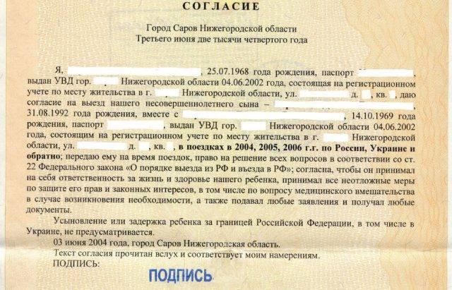 Загранпаспорт на ребенка до 14 лет