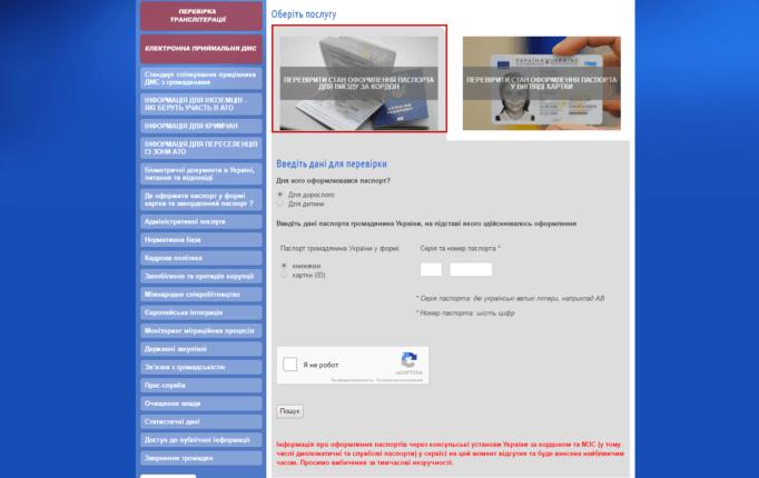 Проверить онлайн готовность загранпаспорта украина