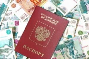 Утрата паспорта что делать