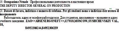 Анкета на визу италия