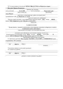 Заявление на выдачу водительского удостоверения