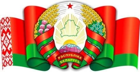 Получить гражданство беларуси