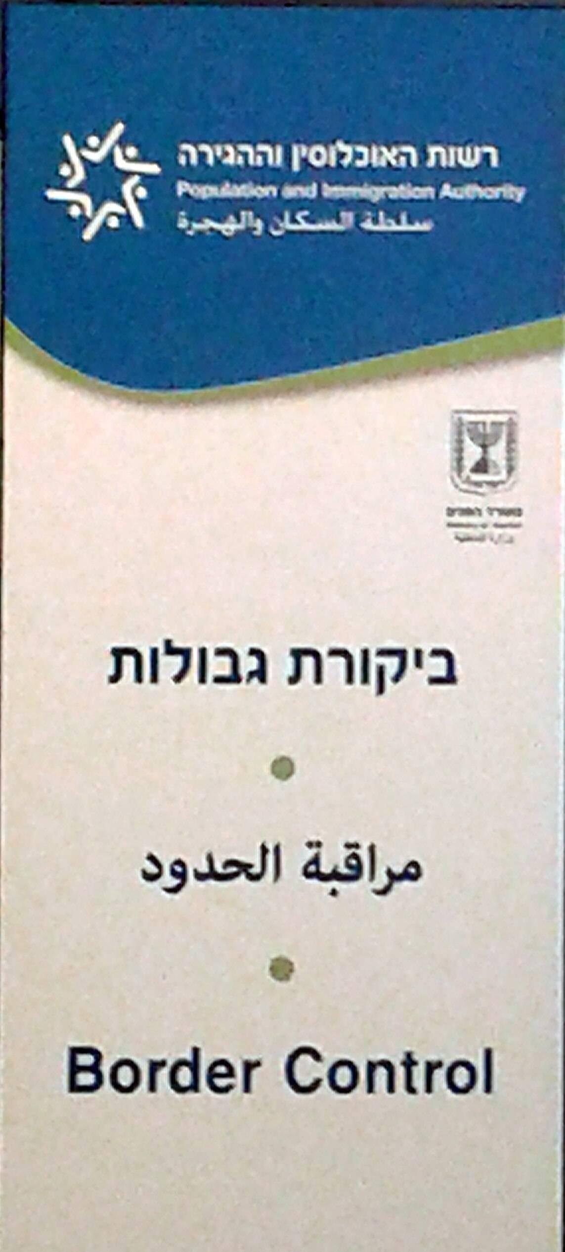 Разрешение на въезд в израиль
