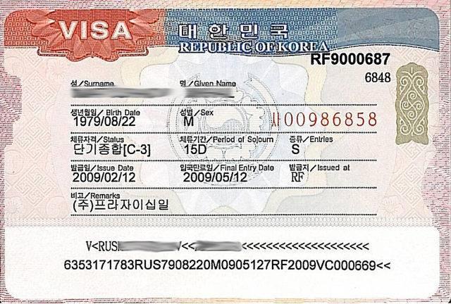 Работа в корее для граждан россии