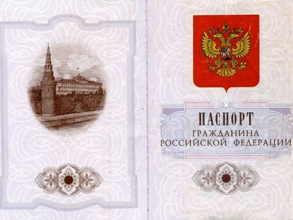 Как изменить имя в паспорте официально