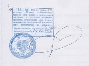 Копия паспорта заверенная нотариусом