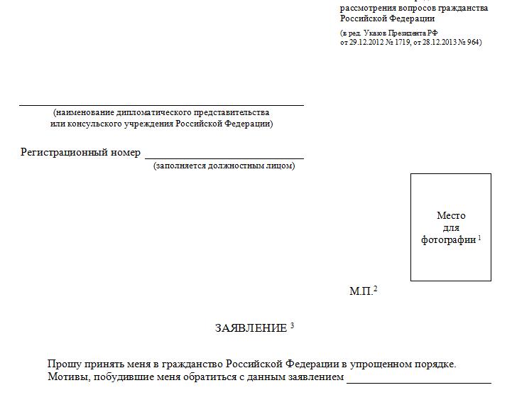 Что нужно для получения российского гражданства