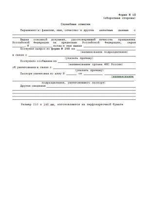 Документы на паспорт рф