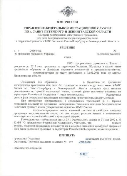 Закон о носителях русского языка
