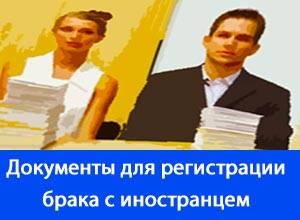 Загс в москве для иностранных граждан
