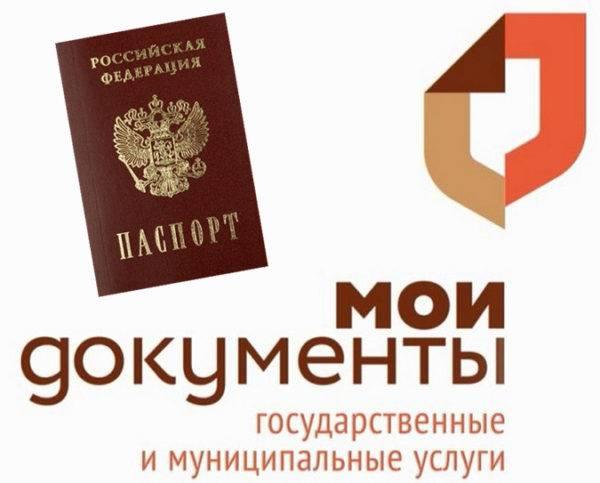 Паспорт поменять