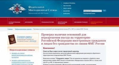 Черный список фмс россии проверить паспорт