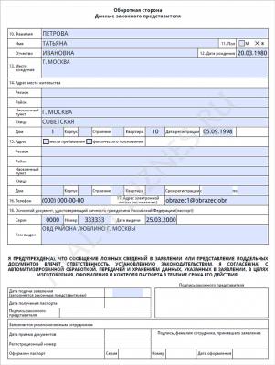 Анкета на получение загранпаспорта старого образца