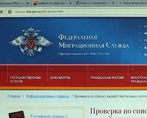 Узнать запрет на въезд в россию