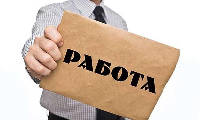 Работа в москве для граждан донбасса