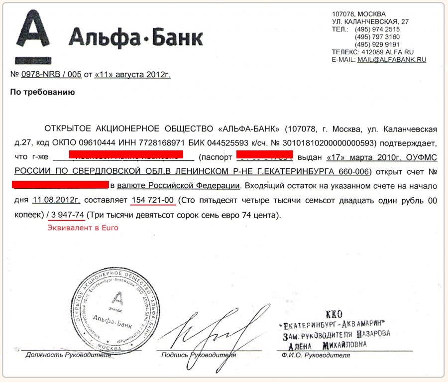 Выписка из банка для шенгенской визы
