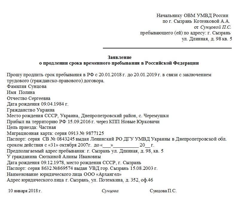 Заявление о продлении регистрации иностранного гражданина образец