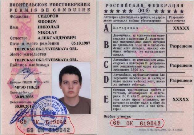 Серия водительских прав