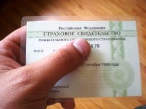 Замена пенсионного свидетельства при смене фамилии