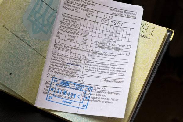 Постановление правительства 413 о миграционной карте