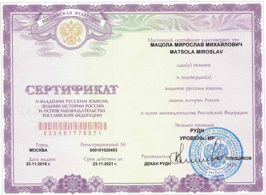 Экзамен для иностранных граждан