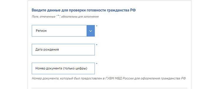 Проверить готовность гражданства рф онлайн
