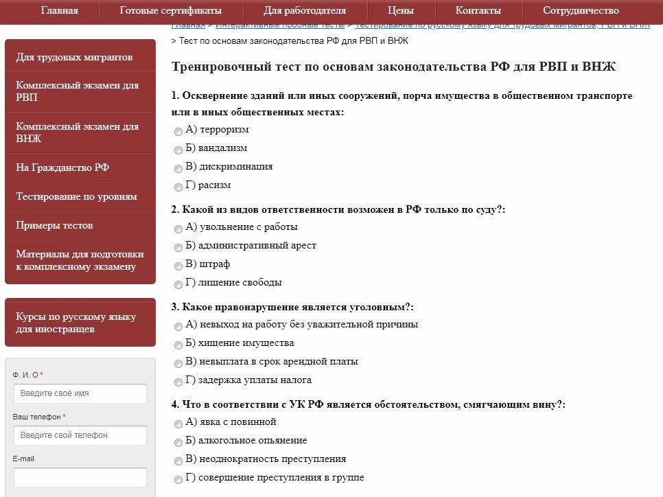 Экзамен по русскому языку для рвп