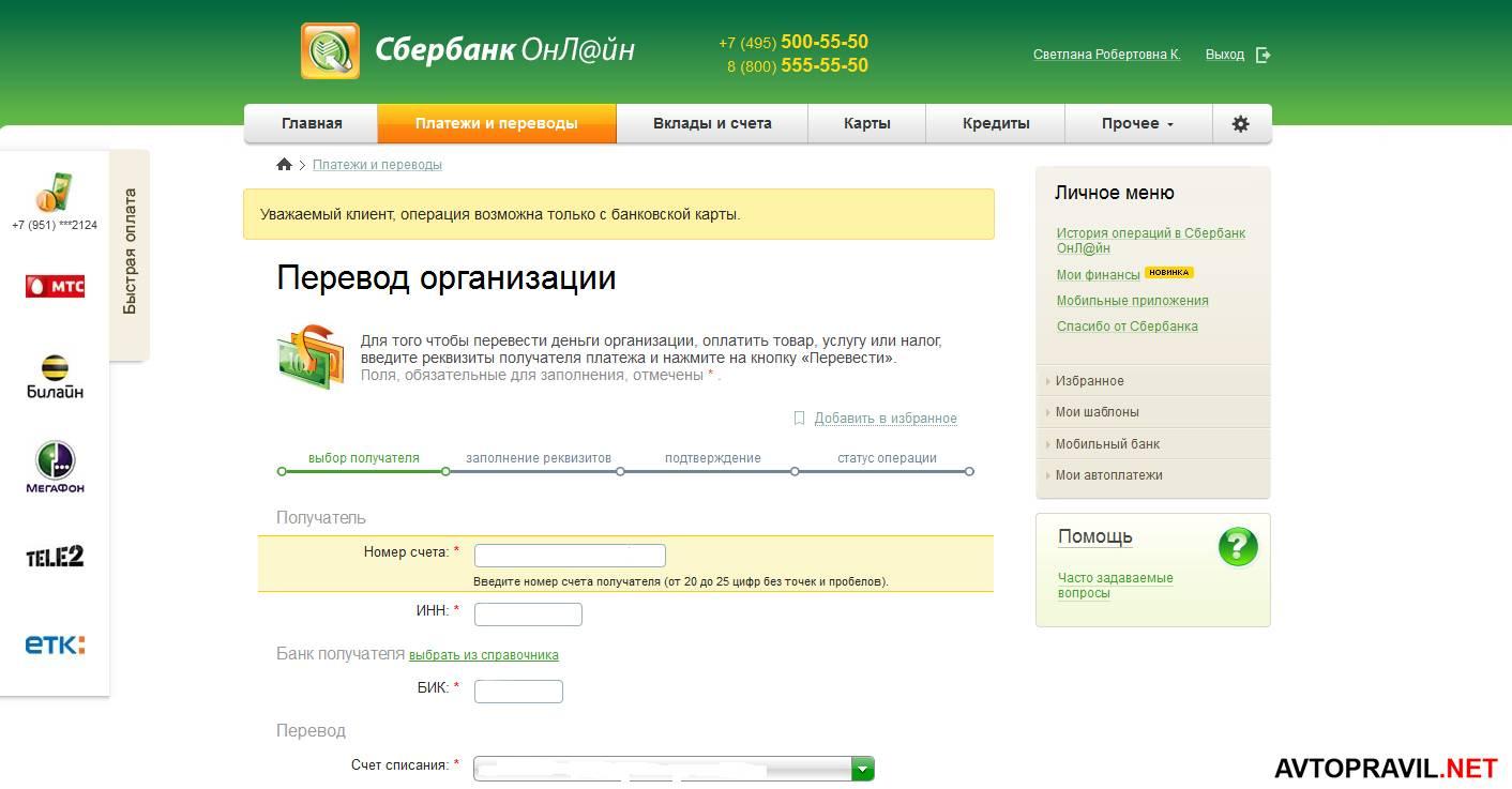 Как оплатить госпошлину гибдд через сбербанк онлайн