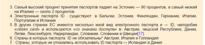 Новый российский паспорт