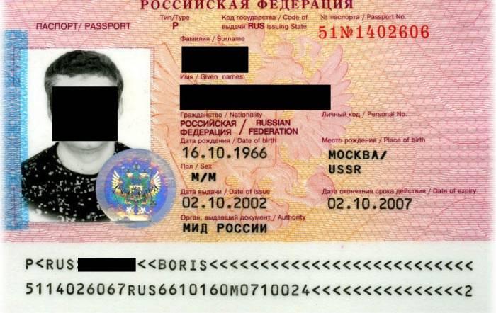 Код паспорта рф