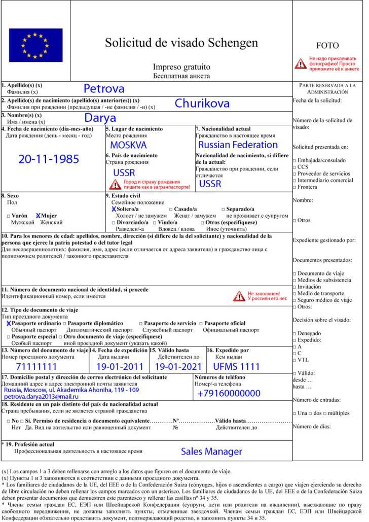 Анкета для шенгена в испанию